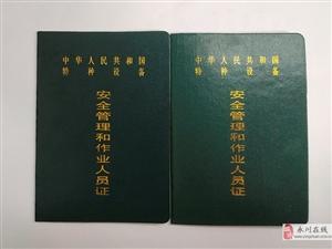 2021年在重庆考一本叉车证要遭多少钱?