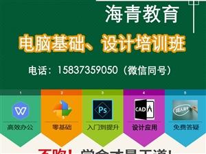 海青教育寒假班:电脑基础办公自动化+ps修图