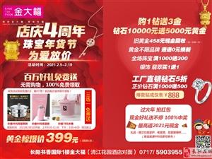 长阳金大福《周年庆》邂逅《年货节》