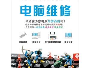 电脑维修 手机维修 手机换屏 身边的专业维修团队