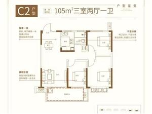 C2�粜�105m2三室��d一�l