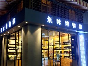 气味博物馆香氛品牌加盟流程