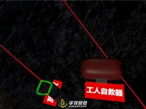 vr煤矿安全教育实训系统定制开发广州华锐互动值得信