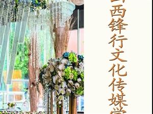 吕梁中式婚礼主持培训课程-学中式婚礼主持去哪个学校