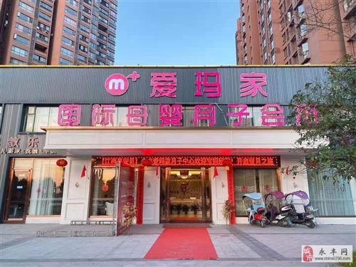 永丰县爱玛家家庭服务中心