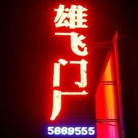 五云镇雄飞门厂