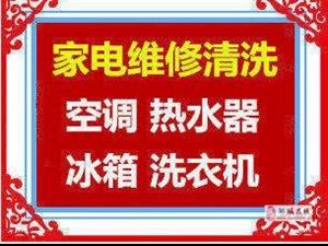 邹城家电维修邹城维修家电维修空调冰箱洗衣机电视热水