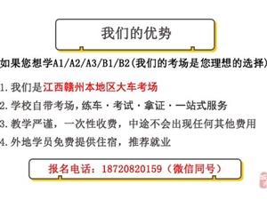 宁都县增驾考A1A2A3B1B2驾照-赣州宁都驾校