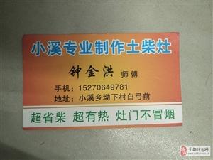 祖传秘方, 小溪乡专业制作土柴灶