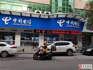 中国电信长阳中心营业厅与您共度元宵
