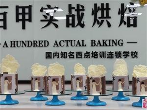 宿州学习私房蛋糕技术到专业的西点培训学校更靠谱