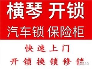 珠海橫琴開鎖(橫琴開鎖公司)橫琴新片區開鎖電話號碼