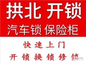 珠海拱北開鎖(香洲拱北)北嶺開鎖公司、蘭埔附近開鎖