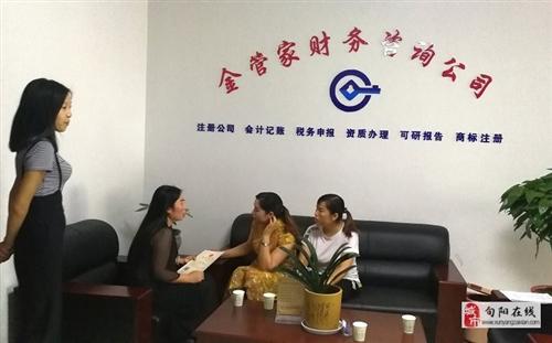 旬阳县金管家财务咨询有限公司