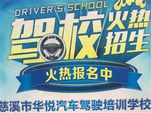 华悦驾校常年招收C1,C2驾照学员