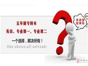 江苏五年制专转本,汉语言文学专业能报考哪些学校