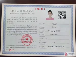 四川广安考健康管理师养老护理员保健调理师