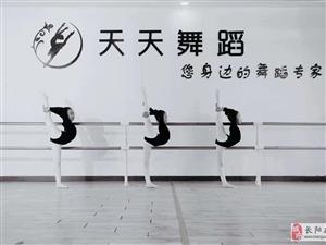 长阳【天天舞蹈】春季招生火热报名中