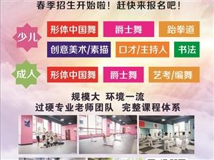 长阳【绽放艺术培训中心】春季招生火热报名中