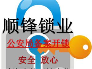 珠海吉大開鎖公司香洲區