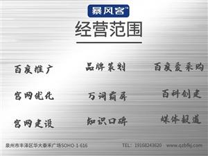 泉州网站优化|seo官网优化|泉州网站seo
