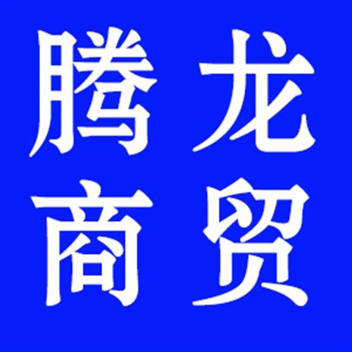 唐县腾龙商贸有限公司