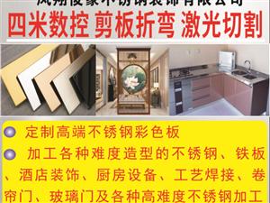 加工不锈钢/批发不锈钢橱柜台面、板材、型材