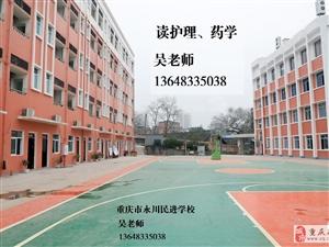 读护理、药剂专业到重庆市永川民进学校(卫校)