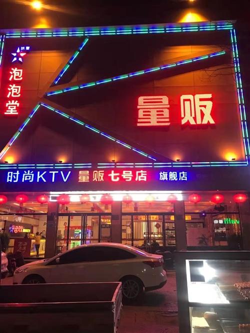 唐县泡泡堂量贩式KTV