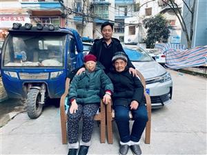 寻找阿姐照顾八十三岁父母亲