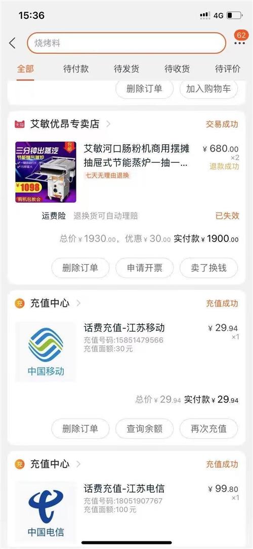 转让,一套广东肠粉机,有9.9成新!免费送技术