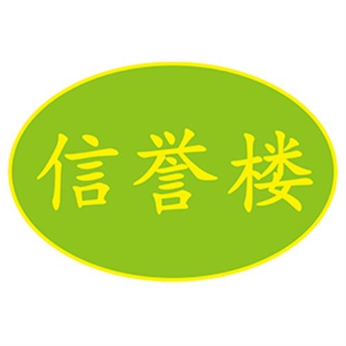 唐县信誉楼百货有限公司