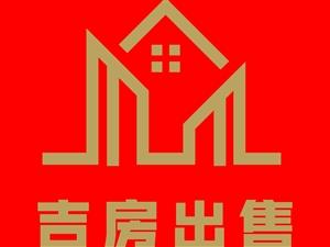 城区近郊有国有产权独幢房屋出售或出租