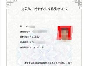 四川广安建设厅塔吊证考试广安本地考塔吊证信号指挥
