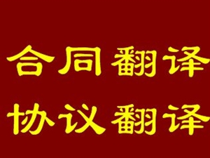 上海骐偲公司专业翻译合同类协议类英文材料