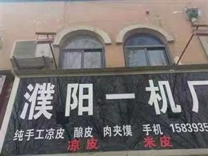 濮陽一機廠