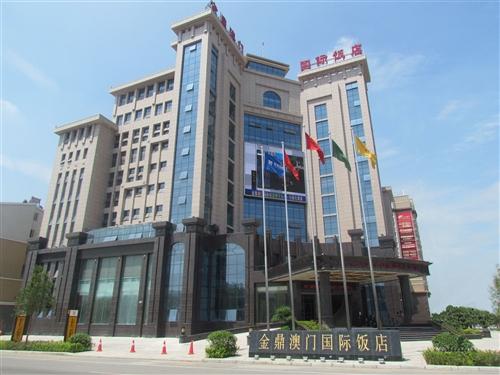 郑州华和饭店管理有限公司(金鼎澳门国际饭店)