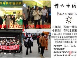 南京五年制专转本需要提前备考吗提前备考要做哪些准备