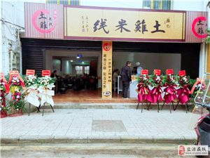 """太安中街""""福记土鸡米线""""寻找合作伙伴"""