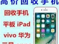 高价上门回收苹果手机回收三星、华为、vivo等品牌