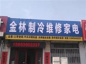 专业安装空调  维修 移机 加氟 二手空调买卖