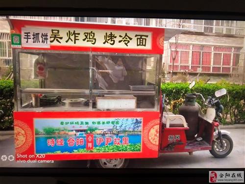 出售年前刚做好的小吃车