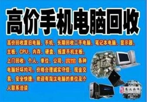 显示器台式机高价回收电脑|服务器|笔记|一体机