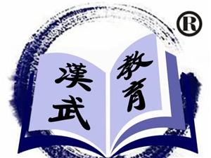 淄博汉武教育成人高考,专业提升学历,远程教育