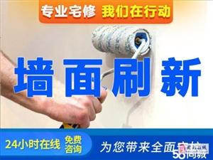 專業承接室內粉刷刮大白刮膩子刷乳膠漆