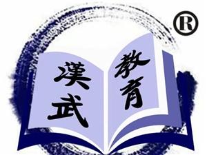 汉武教育学历提升专升本