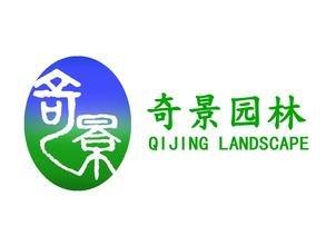 奇景园林.承接园林景观设计施工.养护.假山塑石工程