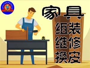 家具维修,家具拆装,家具补漆,皮革维修,家具安装