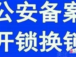 珠海吉大開鎖公司號碼、吉大24小時開鎖服務電話