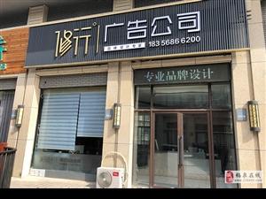 臨泉|修行廣告公司